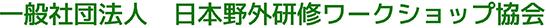 一般社団法人 日本野外研修ワークショップ協会